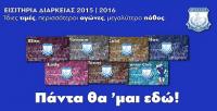 Εισιτήρια διαρκείας 2015-16